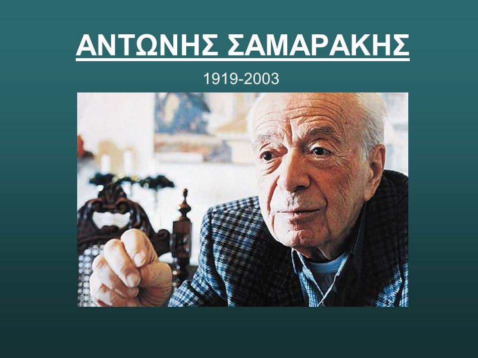 ΑΝΤΩΝΗΣ ΣΑΜΑΡΑΚΗΣ 1919-2003