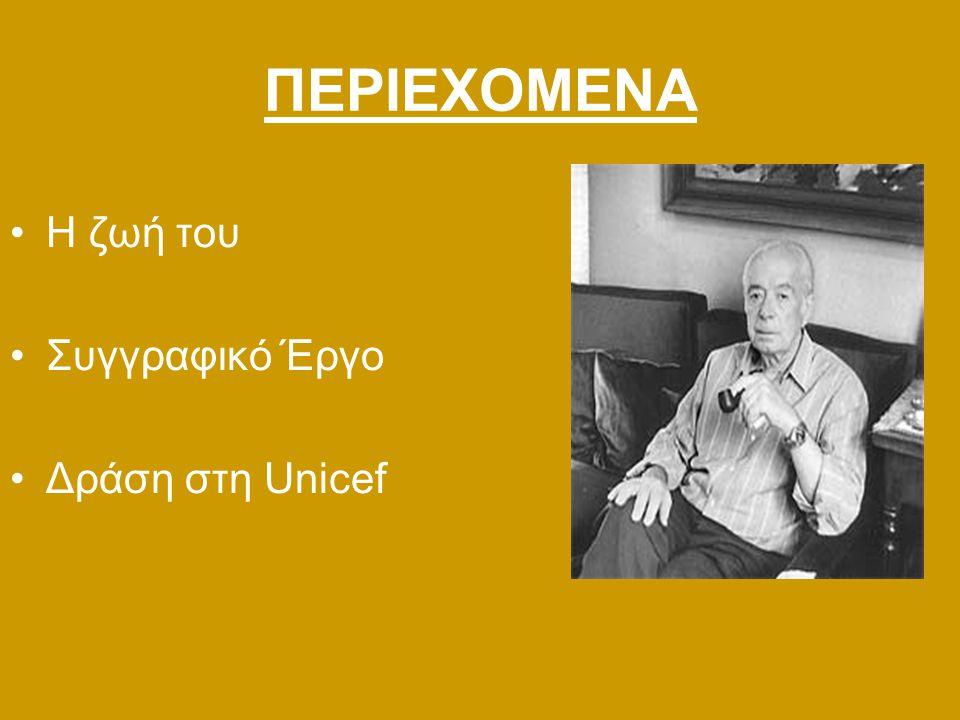 ΠΕΡΙΕΧΟΜΕΝΑ Η ζωή του Συγγραφικό Έργο Δράση στη Unicef