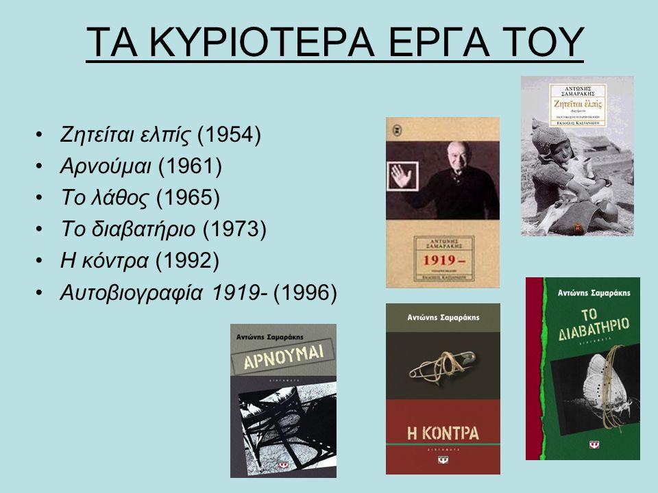 ΤΑ ΚΥΡΙΟΤΕΡΑ ΕΡΓΑ ΤΟΥ Ζητείται ελπίς (1954) Αρνούμαι (1961)