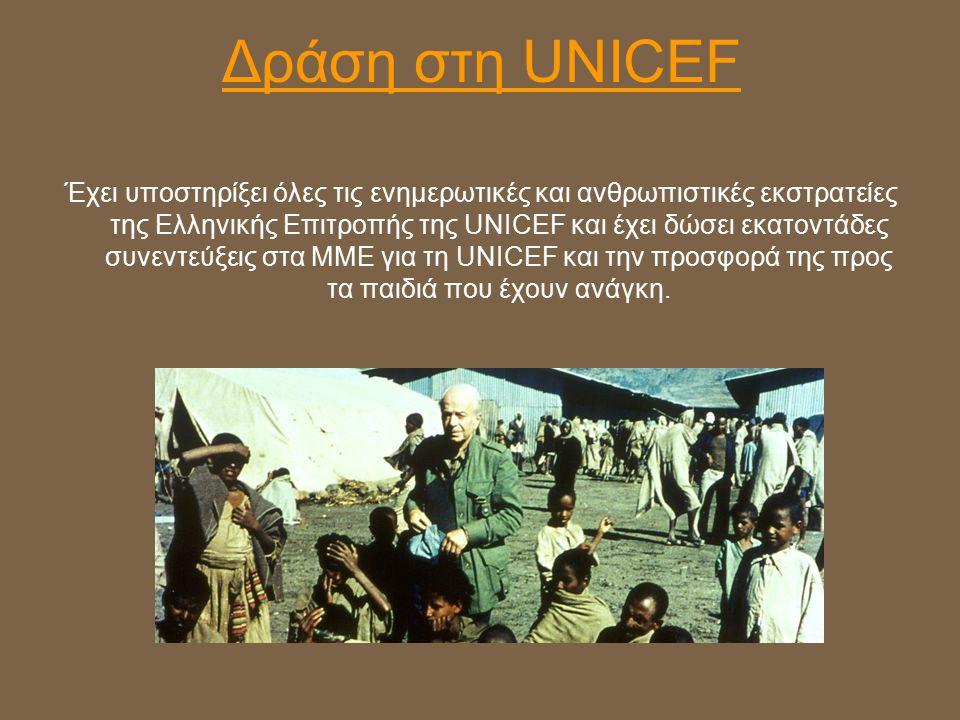 Δράση στη UNICEF