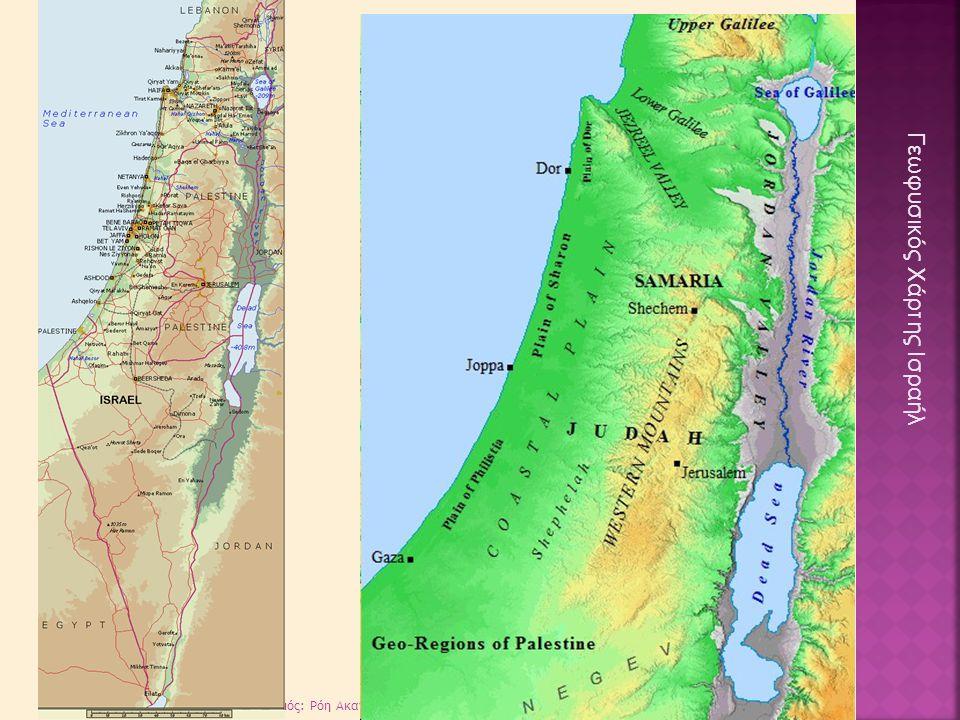 Γεωφυσικός Χάρτης Ισραήλ
