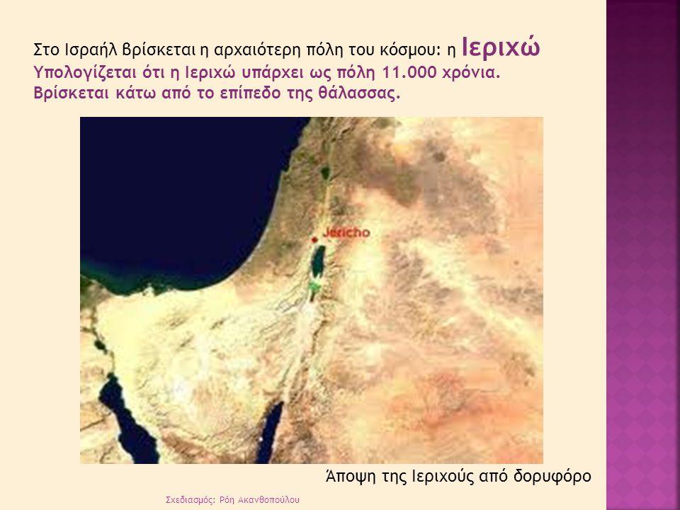 Στο Ισραήλ βρίσκεται η αρχαιότερη πόλη του κόσμου: η Ιεριχώ