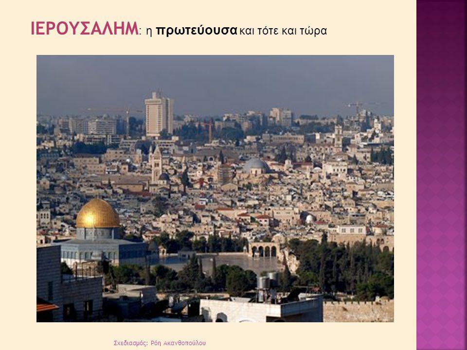 ΙΕΡΟΥΣΑΛΗΜ: η πρωτεύουσα και τότε και τώρα