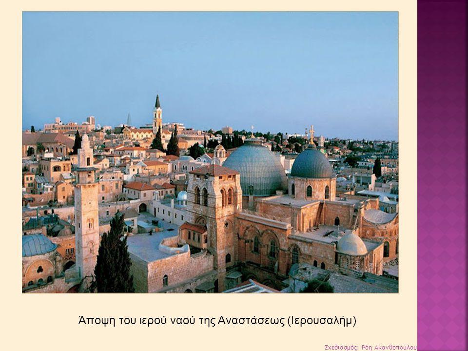 Άποψη του ιερού ναού της Αναστάσεως (Ιερουσαλήμ)