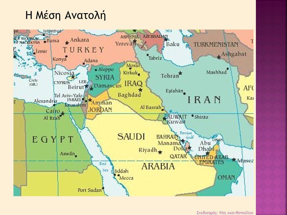 Η Μέση Ανατολή Σχεδιασμός: Ρόη Ακανθοπούλου