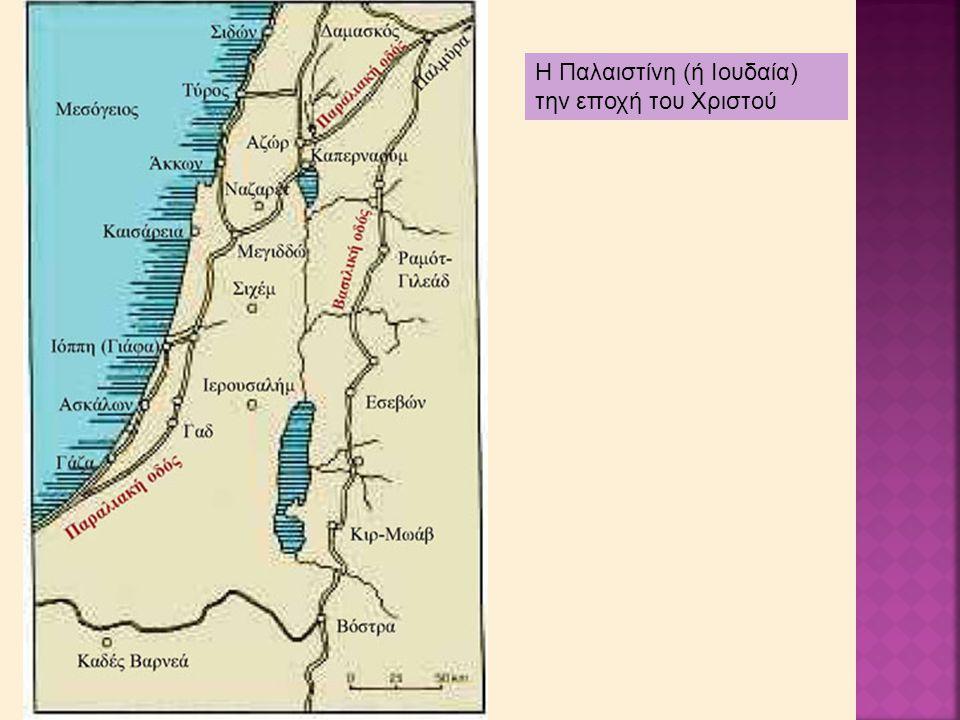 Η Παλαιστίνη (ή Ιουδαία) την εποχή του Χριστού