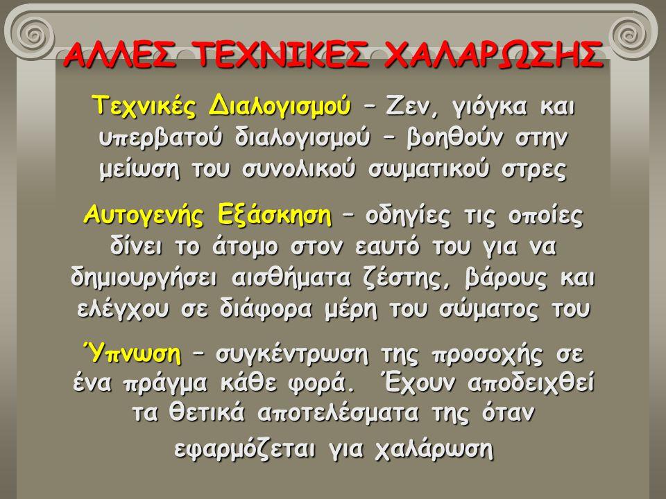 ΑΛΛΕΣ ΤΕΧΝΙΚΕΣ ΧΑΛΑΡΩΣΗΣ