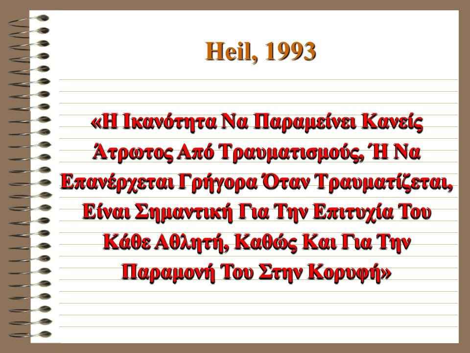 Heil, 1993