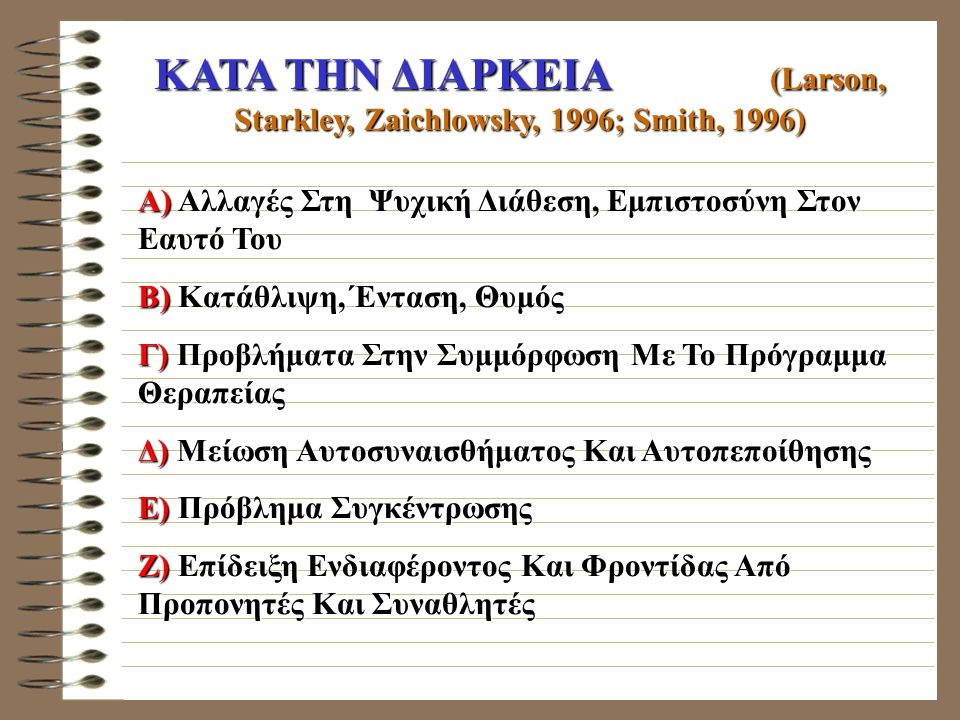 ΚΑΤΑ ΤΗΝ ΔΙΑΡΚΕΙΑ (Larson, Starkley, Zaichlowsky, 1996; Smith, 1996)