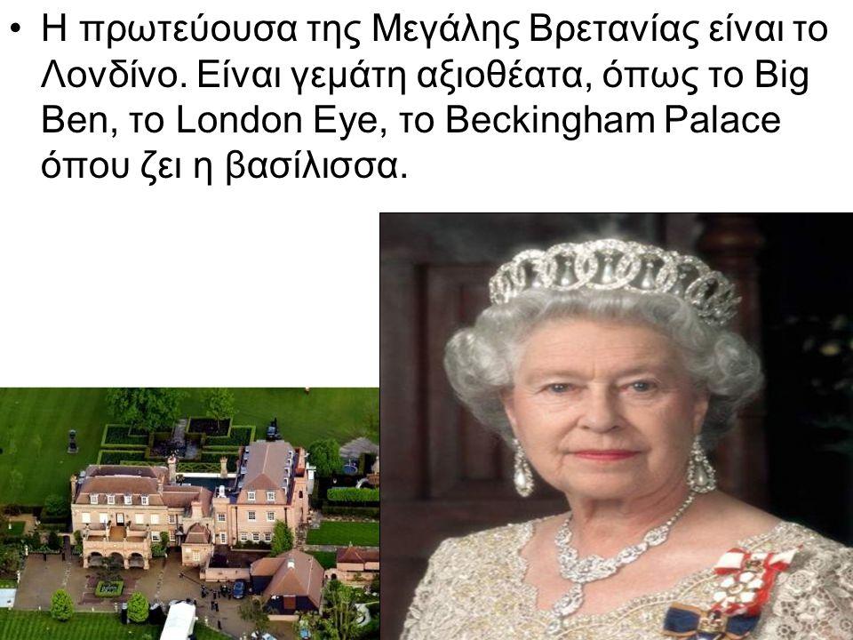 Η πρωτεύουσα της Μεγάλης Βρετανίας είναι το Λονδίνο