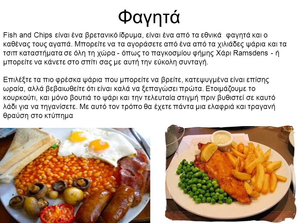 Φαγητά