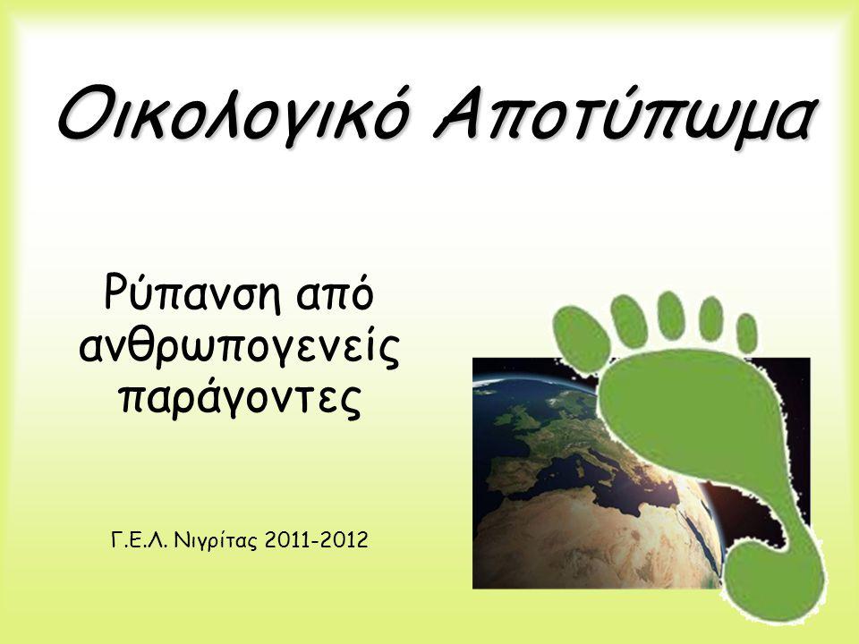 Ρύπανση από ανθρωπογενείς παράγοντες Γ.Ε.Λ. Νιγρίτας 2011-2012