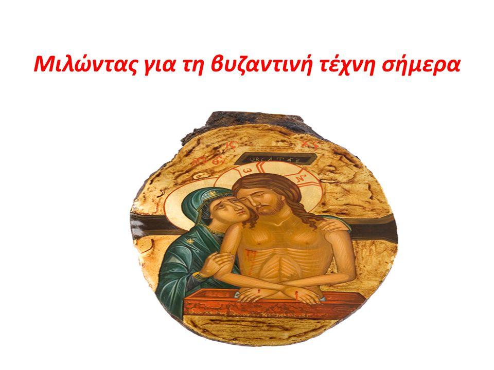Μιλώντας για τη βυζαντινή τέχνη σήμερα