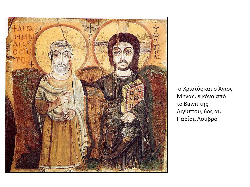 ο Χριστός και ο Άγιος Μηνάς, εικόνα από το Bawit της Αιγύπτου, 6ος αι