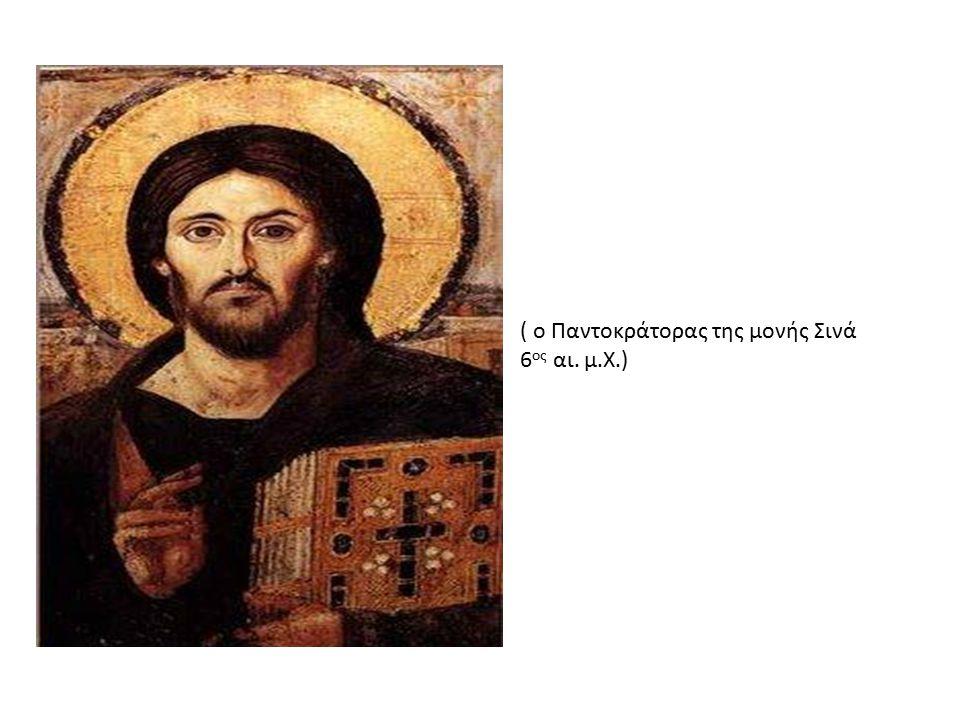 ( ο Παντοκράτορας της μονής Σινά 6ος αι. μ.Χ.)