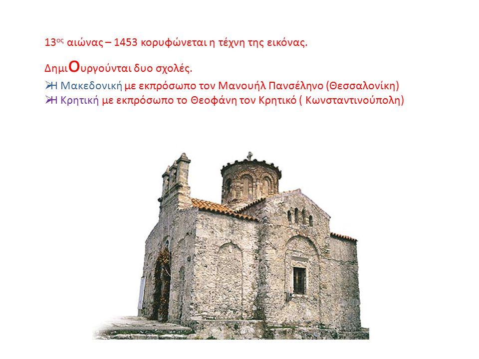 13ος αιώνας – 1453 κορυφώνεται η τέχνη της εικόνας.