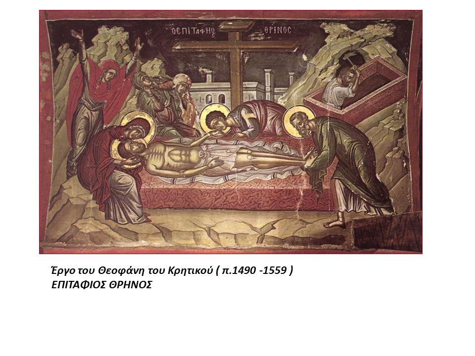 Έργο του Θεοφάνη του Κρητικού ( π.1490 -1559 ) ΕΠΙΤΑΦΙΟΣ ΘΡΗΝΟΣ