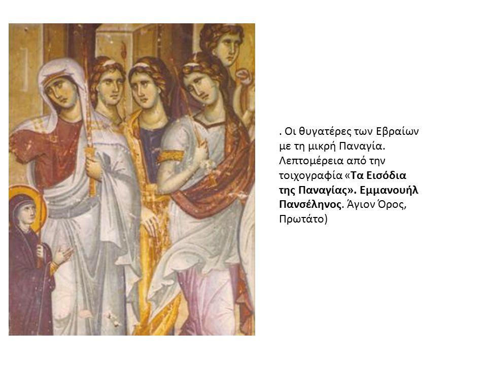 Οι θυγατέρες των Εβραίων με τη μικρή Παναγία