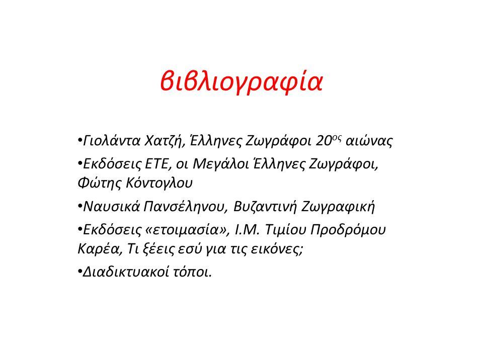 βιβλιογραφία Γιολάντα Χατζή, Έλληνες Ζωγράφοι 20ος αιώνας