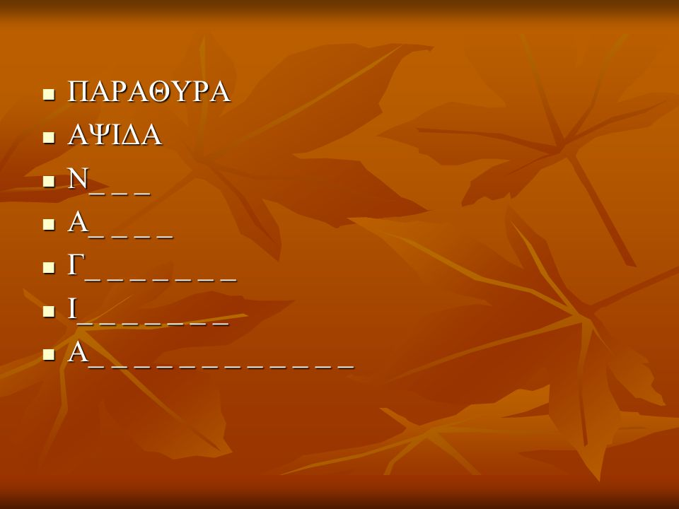 ΠΑΡΑΘΥΡΑ ΑΨΙΔΑ Ν_ _ _ Α_ _ _ _ Γ_ _ _ _ _ _ _ Ι_ _ _ _ _ _ _ Α_ _ _ _ _ _ _ _ _ _ _ _