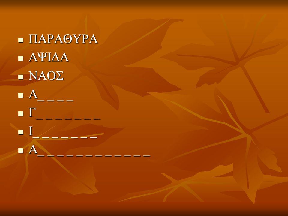 ΠΑΡΑΘΥΡΑ ΑΨΙΔΑ ΝΑΟΣ Α_ _ _ _ Γ_ _ _ _ _ _ _ Ι_ _ _ _ _ _ _ Α_ _ _ _ _ _ _ _ _ _ _ _
