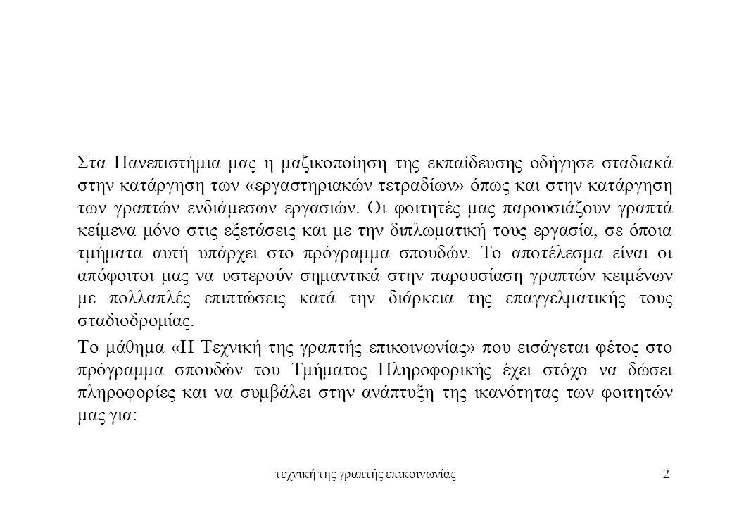 - Τη Συγγραφή Επιστημονικών και Τεχνικών Κειμένων όπως: