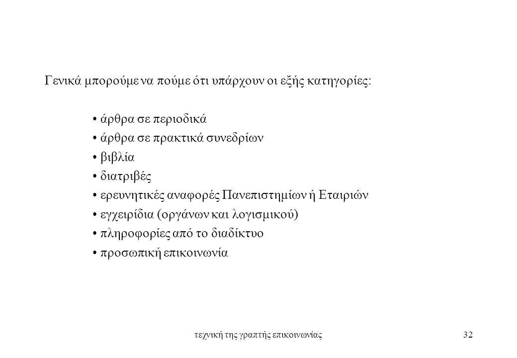 τεχνική της γραπτής επικοινωνίας