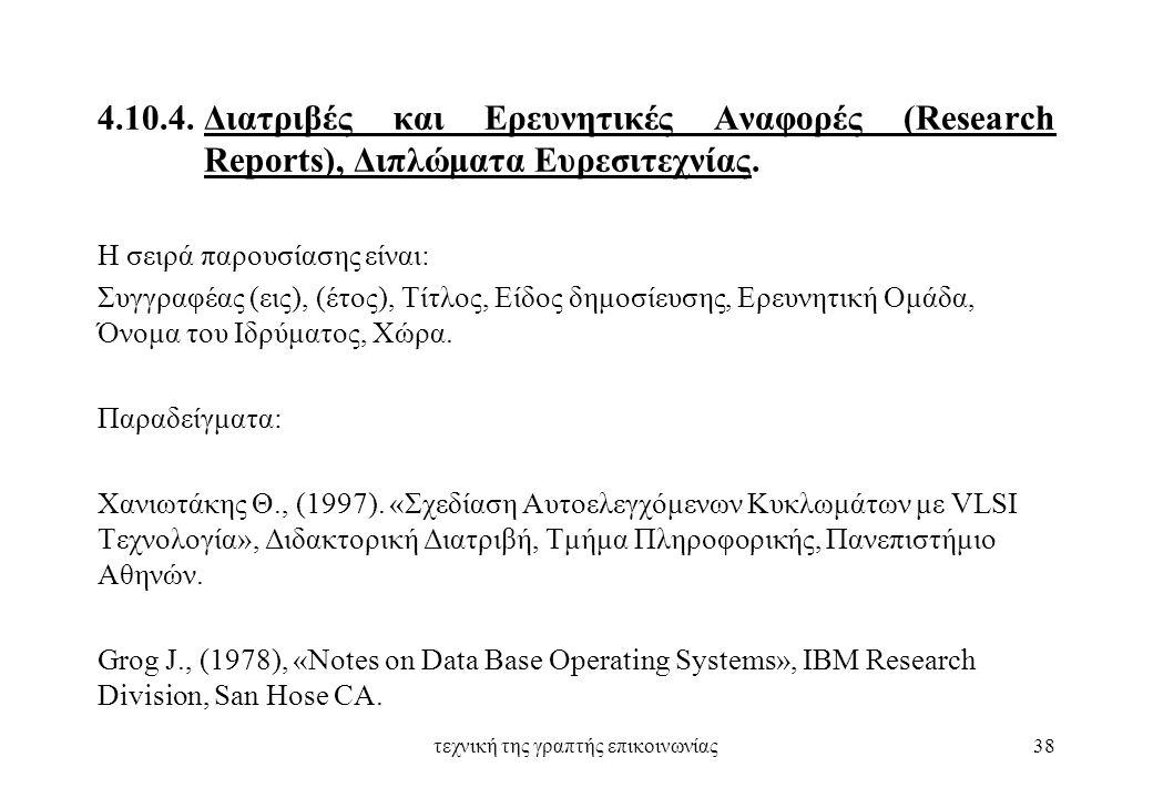 4.10.5. Εγχειρίδια και Τεχνικές Αναφορές (Technical Reports) Εταιριών.