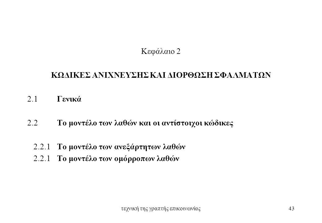 6. Διαγράμματα, γραφικές παραστάσεις κ.λ.π.