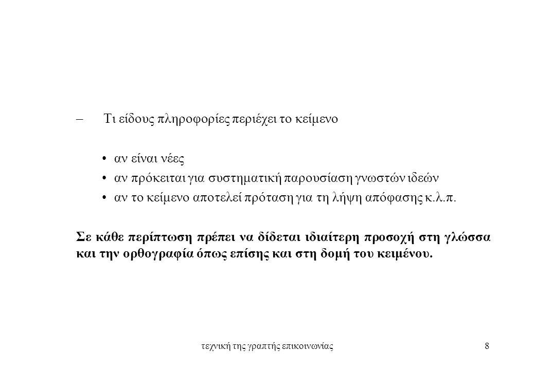3. Σχεδιασμός τεχνικού κειμένου, άρθρου, διατριβής κ.λ.π.