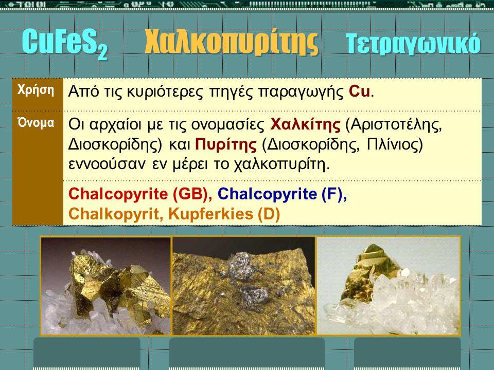 CuFeS2 Χαλκοπυρίτης Τετραγωνικό