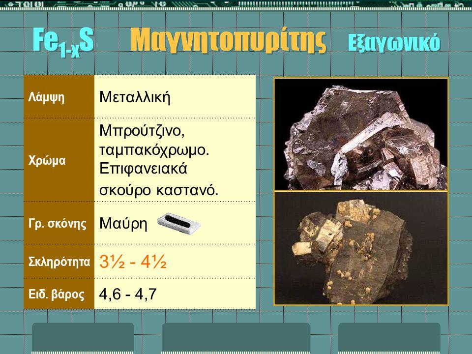 Fe1-xS Μαγνητοπυρίτης Εξαγωνικό