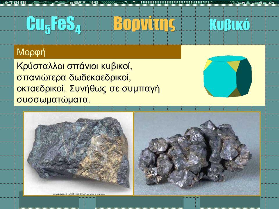 Cu5FeS4 Βορνίτης Κυβικό Μορφή