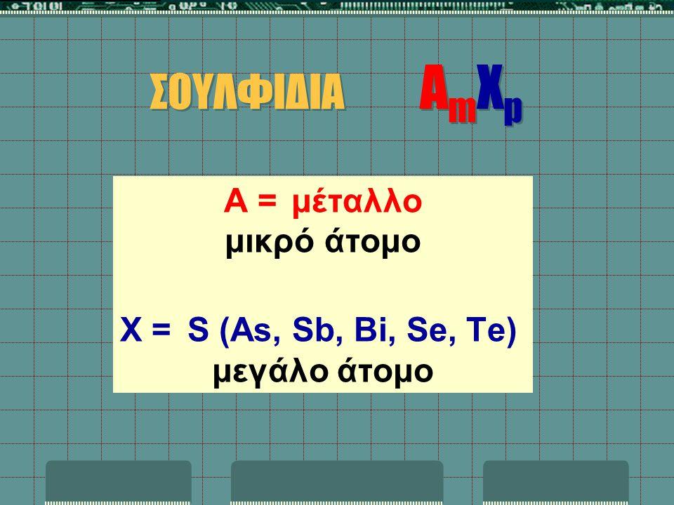 X = S (As, Sb, Bi, Se, Te) μεγάλο άτομο