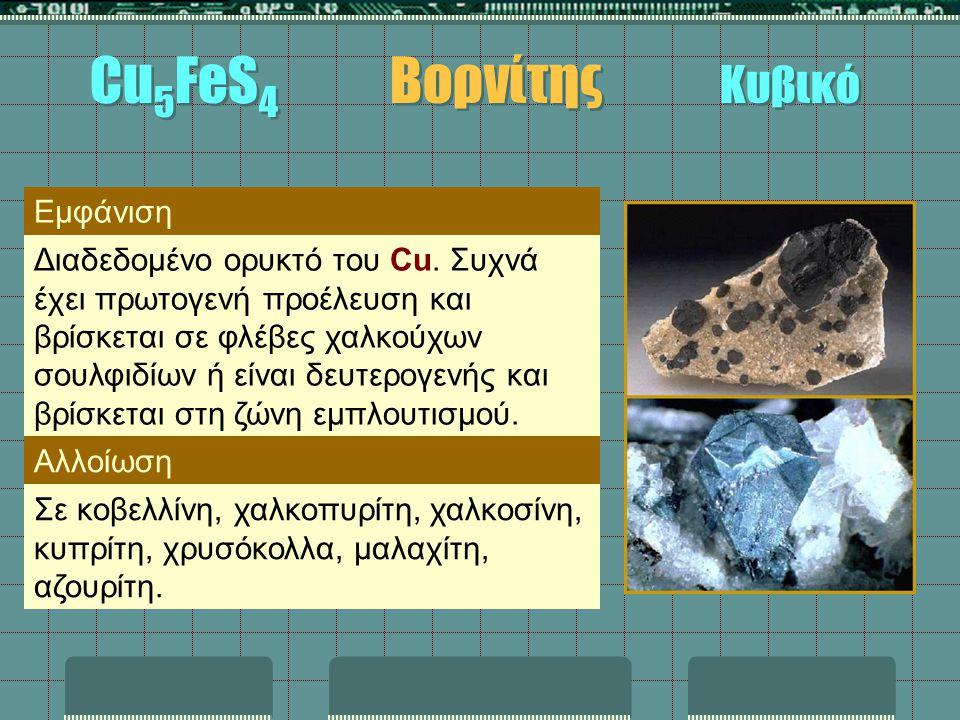 Cu5FeS4 Βορνίτης Κυβικό Εμφάνιση