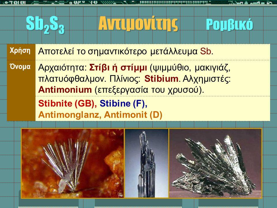 Sb2S3 Αντιμονίτης Ρομβικό