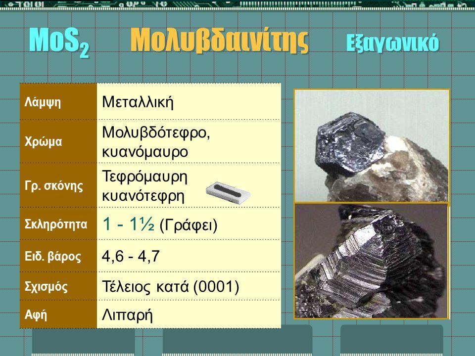 MoS2 Μολυβδαινίτης Εξαγωνικό