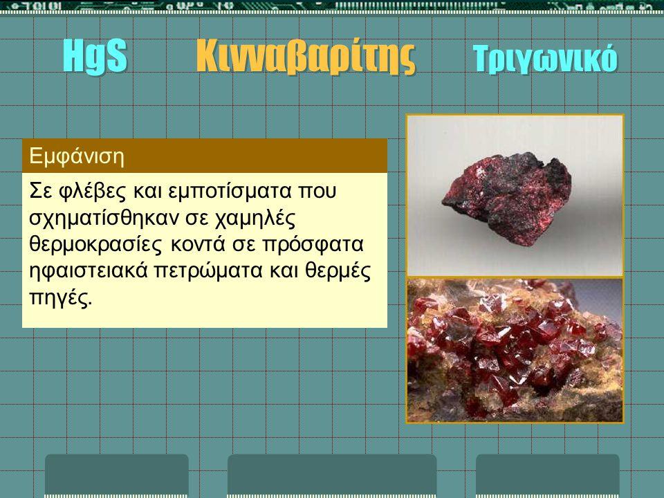 HgS Κινναβαρίτης Τριγωνικό