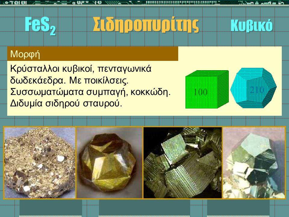 FeS2 Σιδηροπυρίτης Κυβικό