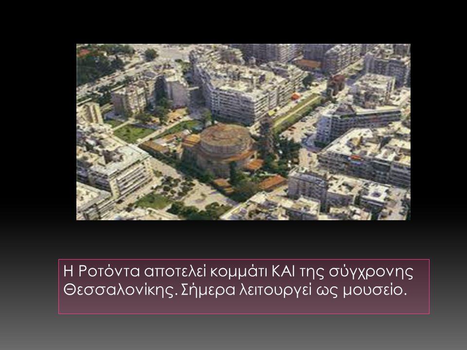 Η Ροτόντα αποτελεί κομμάτι ΚΑΙ της σύγχρονης Θεσσαλονίκης