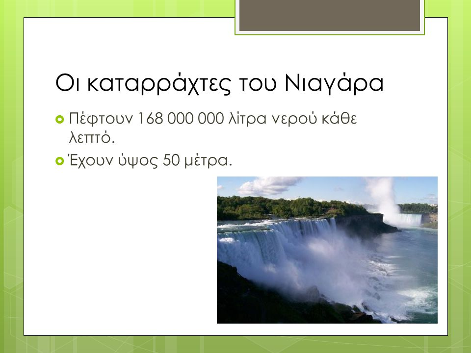 Οι καταρράχτες του Νιαγάρα