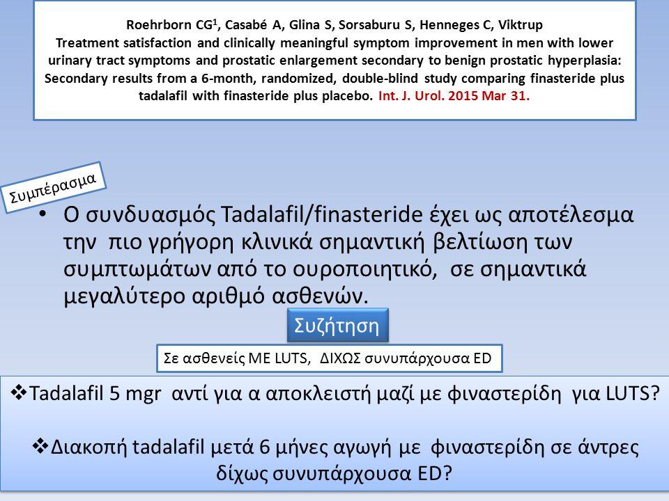 Tadalafil 5 mgr αντί για α αποκλειστή μαζί με φιναστερίδη για LUTS