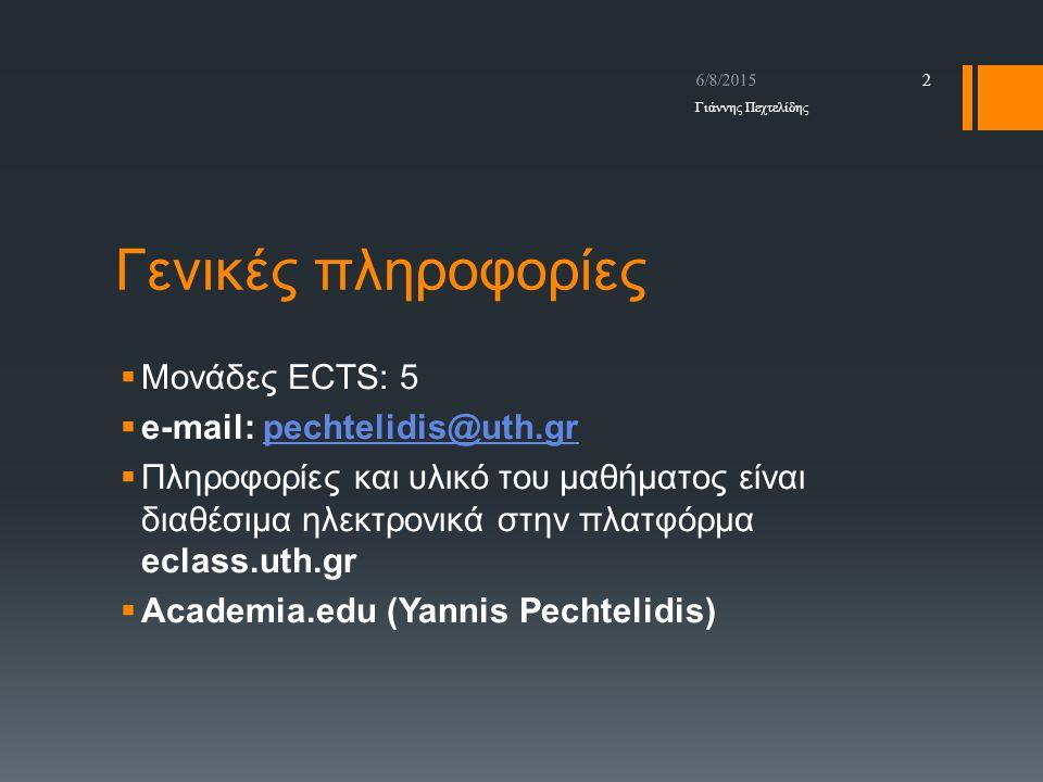 Γενικές πληροφορίες Μονάδες ECTS: 5 e-mail: pechtelidis@uth.gr