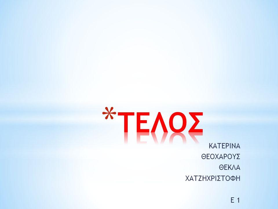 ΤΕΛΟΣ ΚΑΤΕΡΙΝΑ ΘΕΟΧΑΡΟΥΣ ΘΕΚΛΑ ΧΑΤΖΗΧΡΙΣΤΟΦΗ Ε 1