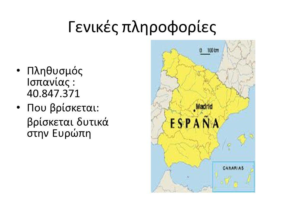 Γενικές πληροφορίες Πληθυσμός Ισπανίας : 40.847.371 Που βρίσκεται: