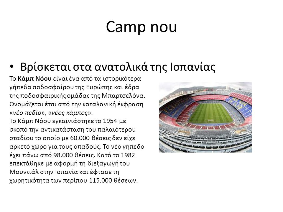 Camp nou Βρίσκεται στα ανατολικά της Ισπανίας
