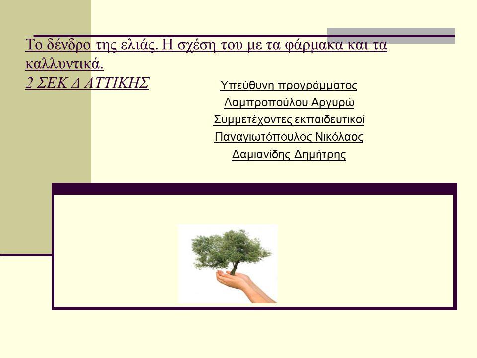 Το δένδρο της ελιάς. Η σχέση του με τα φάρμακα και τα καλλυντικά