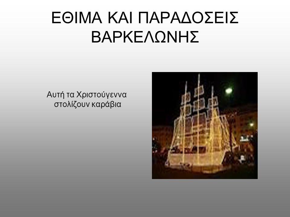 ΕΘΙΜΑ ΚΑΙ ΠΑΡΑΔΟΣΕΙΣ ΒΑΡΚΕΛΩΝΗΣ