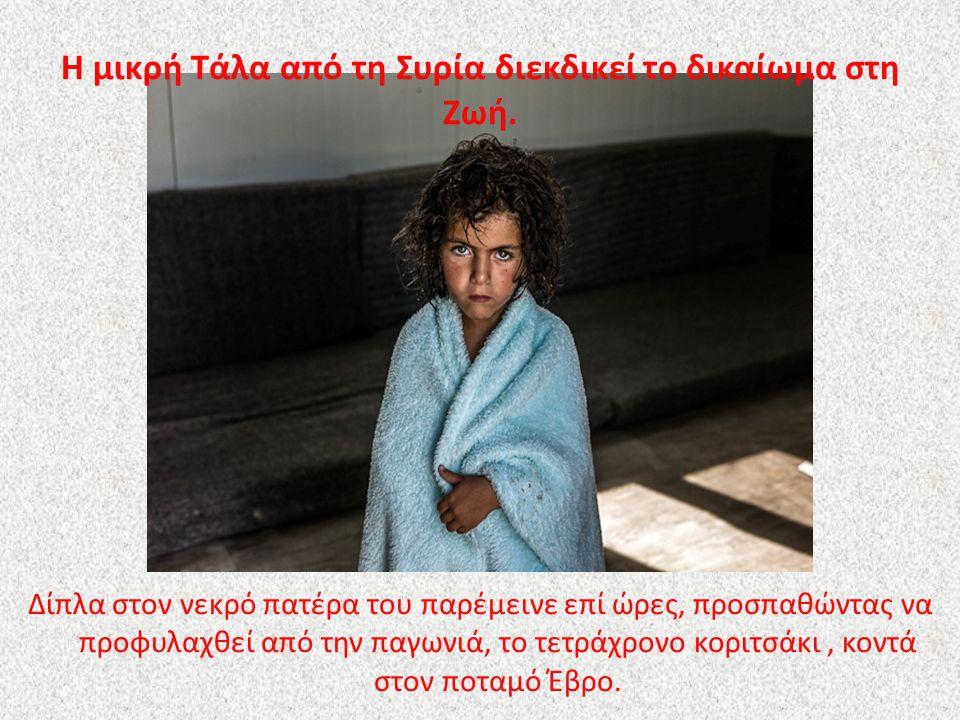 Η μικρή Τάλα από τη Συρία διεκδικεί το δικαίωμα στη Ζωή.