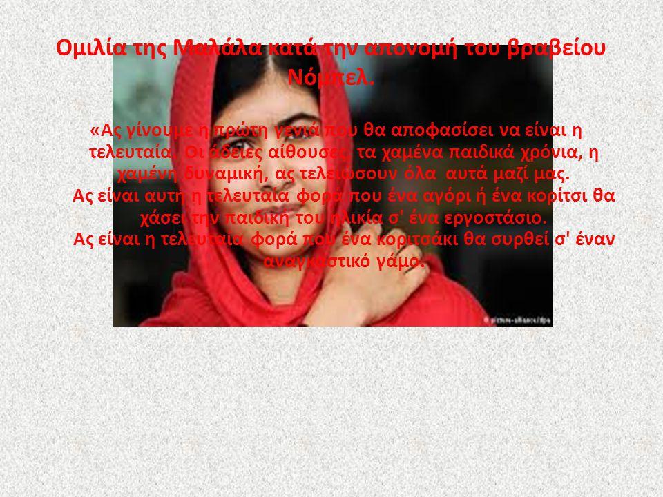 Ομιλία της Μαλάλα κατά την απονομή του βραβείου Νόμπελ.